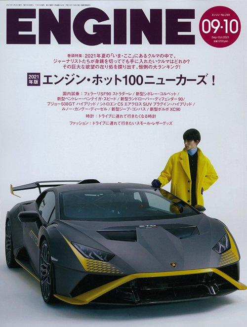 ENGINE 2021年9・10月号に広告掲載