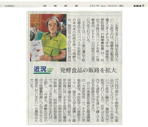 『岐阜新聞』記事掲載