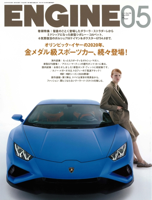 『ENGINE』にImmun' Âgeの広告が掲載